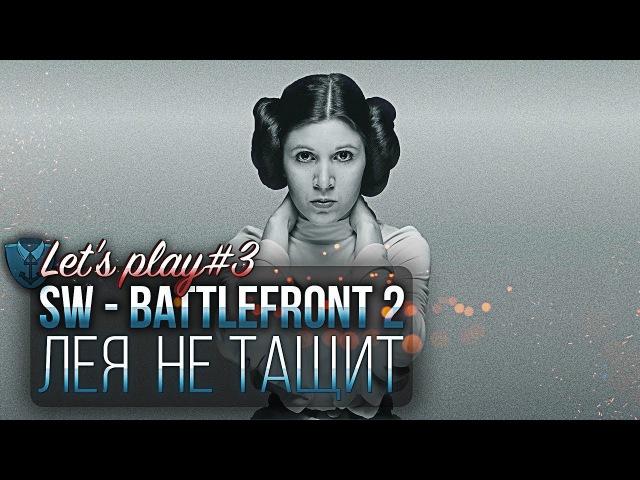 Star Wars - Battlefront 2. Часть 3: Лея Не тащит |Let's play|