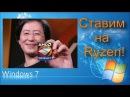 Установка Windows 7 на Ryzen