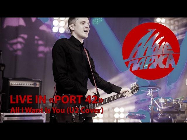 Кавер-группа Алые Паруса - All I Want Is You (U2 cover)