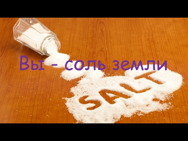 Вы соль земли Евгений Иванов