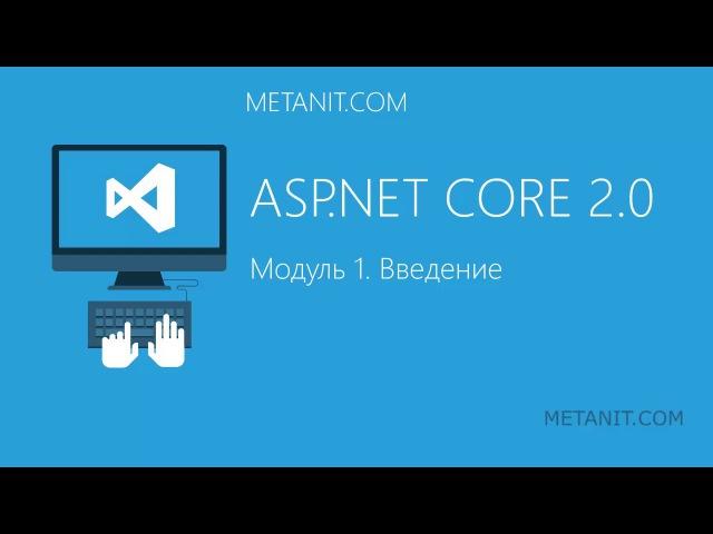 Видеокурс по ASP NET Core. 1. Введение в ASP NET Core