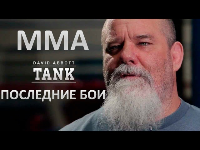 Танк Эбботт последние бои в ММА Tank Abbott last fights in MMA nfyr ,,jnn gjcktlybt ,jb d vvf tank abbott last fights in mm
