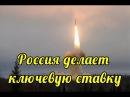 Удар Ярса зачем Россия перевооружается на твердотопливные боевые ракеты