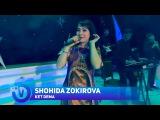 Shohida Zokirova - Ket dema   Шохида Зокирова - Кет дема (consert version) 2017