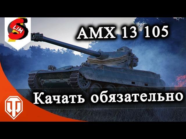AMX 13 105 Качать обязательно, единственный барабанный легкий танк десятого уровня ...
