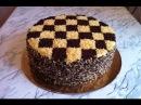 Торт Шахматный / Шахматный Торт / Chessboard Cake / Авторский Рецепт / Пошаговый Рецепт