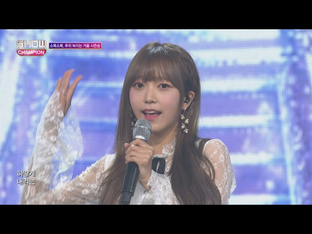 Show Champion EP.253 KimSoHee - SobokSobok [김소희 - 소복소복 (Feat.예지)]