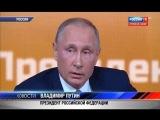 Большая пресс-конференция Президента РФ Владимира Путина в Москве