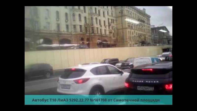 Автобус Т10 ЛиАЗ 5292.22.77 №161708 от Самотечной площади