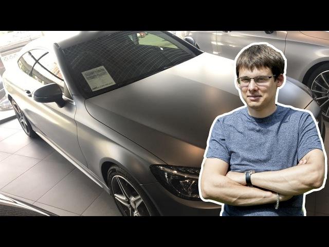 Новый , но уже битый Mercedes C-Class Купе! ДИлер не в курсе, что авто был в аварии !