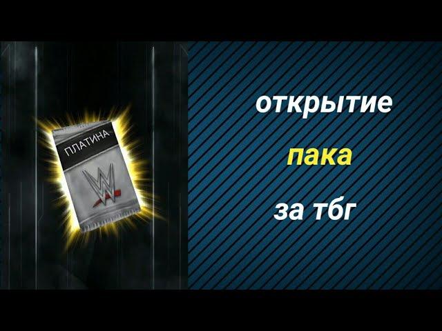 WWE SUPERCARD | НА РУССКОМ | ОТКРЫТИЕ ПАКА ЗА ТБГ ПЛАТИНА