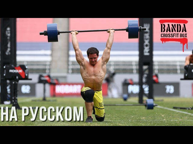 Update Studio - James Hobart (НА РУССКОМ) - перевод CrossFit BANDA