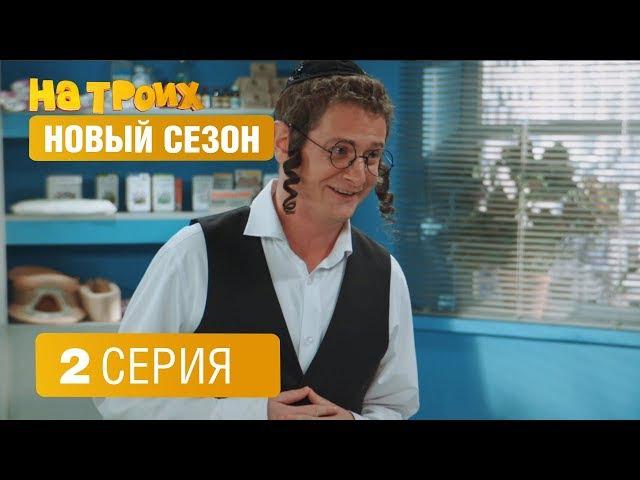На троих НОВАЯ СЕРИЯ 2017 4 сезон 2 серия ЮМОР ICTV