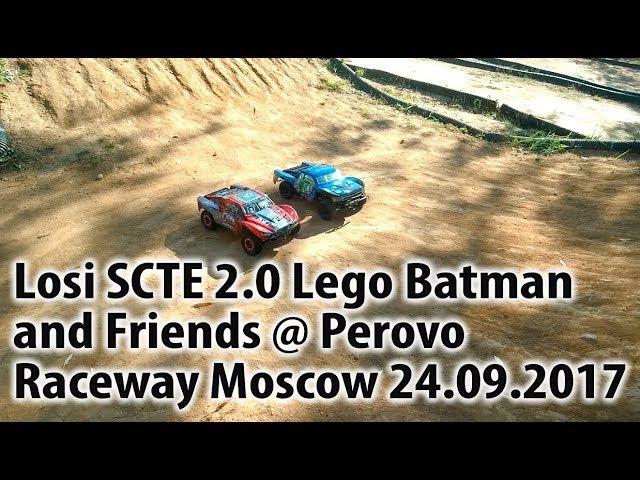 Losi SCTE 2.0 Lego Batman and Friends @ Perovo Raceway Moscow 24.09.2017