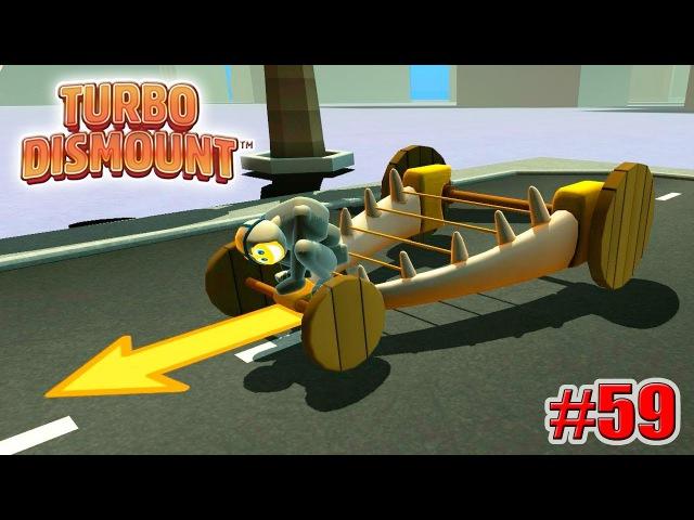 НОВАЯ МАШИНА ЧЕЛЮСТИ! ОБНОВЛЕНИЕ! Turbo Dismount (Dice n Slice) Турбо Дисмаунт 59 серия