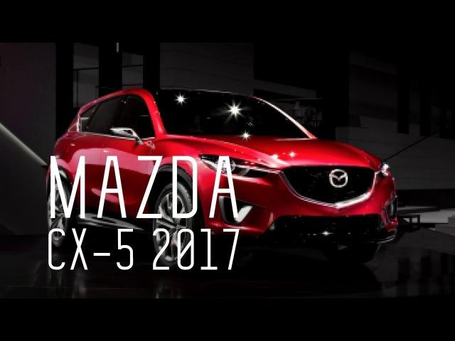 ЛУЧШАЯ МАЗДА/MAZDA CX-5 2017/БОЛЬШОЙ ТЕСТ-ДРАЙВ