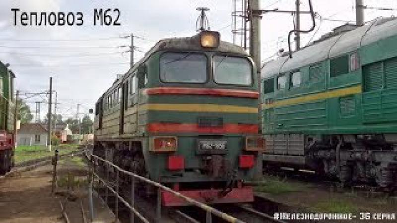 Тепловоз М62 полный обзор. Запускаем дизель, изучаем историю Железнодорожное - 36...