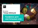 КАК ДЕЛАТЬ ИЛЛЮСТРАЦИИ CG Stream. Тимур Шевцов.