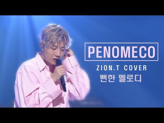 [ Cover by PENOMECO ] ZION.T - 뻔한 멜로디 [ 페노메코 크러쉬 따라잡기 ]