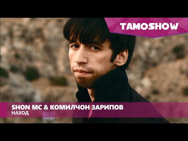 Shon MC ft. Komiljon Zaripov - Nahod