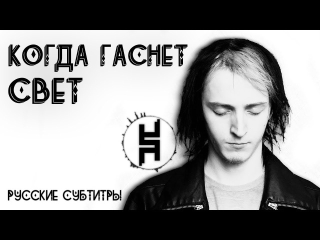 As the Lights Go Out | (РУССКИЕ СУБТИТРЫ) (RUS SUB) | DAGames | ORIGINAL SONG |【60 FPS】