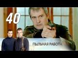 Пыльная работа. 40 серия. Криминальный детектив (2013) @ Русские сериалы