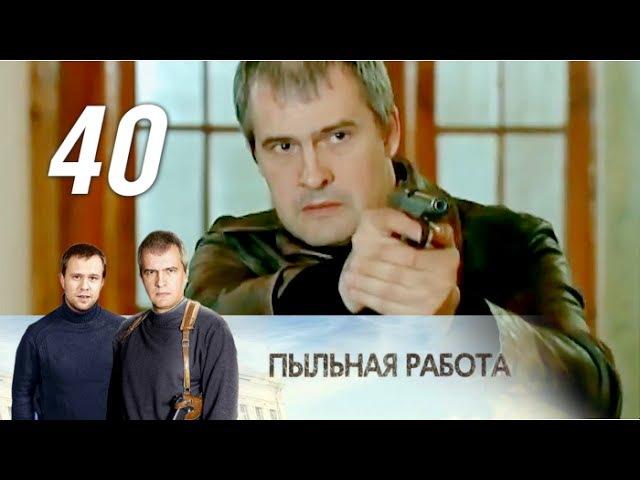 Пыльная работа 40 серия Криминальный детектив 2013 @ Русские сериалы