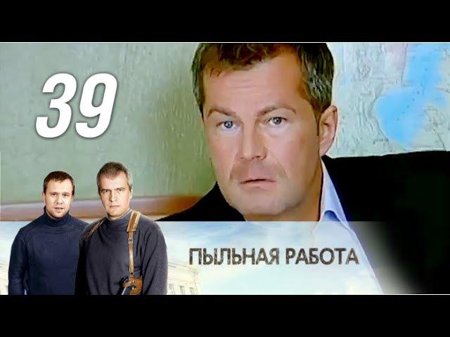 Пыльная работа. 39 серия. Криминальный детектив (2013) @ Русские сериалы