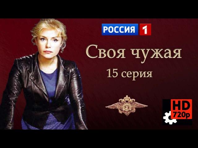 Своя-чужая / Ищейка 15 серия (2015) HD 720p