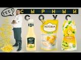 Обзор Сырных Соусов    Борщ Жоу   Рецепт сырного соуса