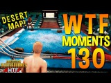 PUBG WTF Funny Moments Highlights Ep 130 (playerunknown's battlegrounds Plays)