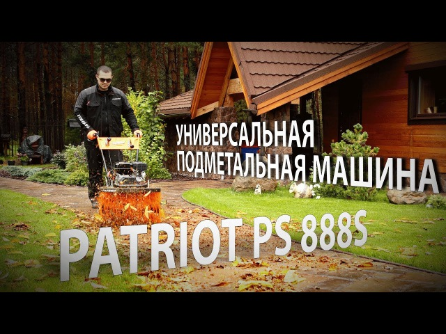 Универсальная подметальная машина Patriot PS 888S
