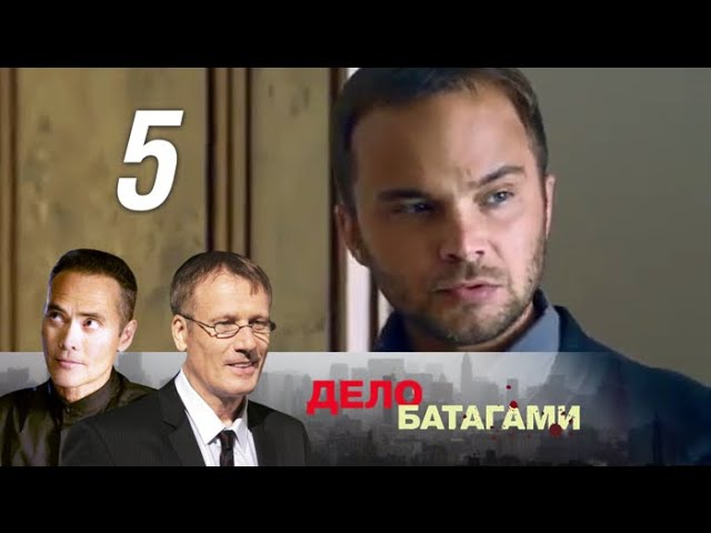 Дело Батагами. Профессор - 5 серия (2014)