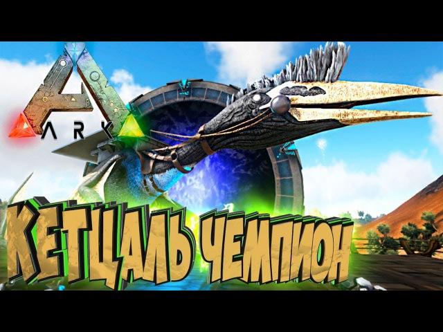 КЕТЦАЛЬ ЧЕМПИОН ARK Survival Evolved Аннунаки и Стимпанк на Ragnarok 35
