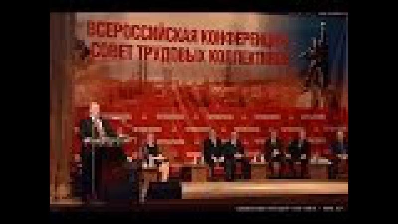 Человек труда должен стать хозяином России