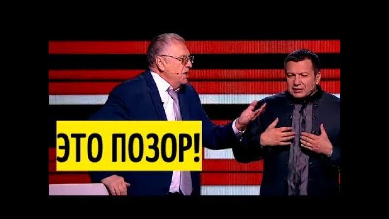В ПУХ И ПРАХ! Жириновский РАЗНЁС пресс-конференцию Путина и всего его УКАЗЫ! Хлопали все!