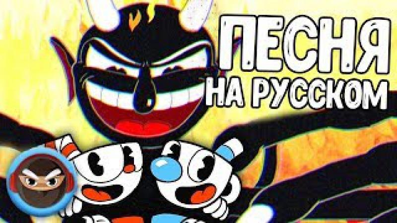 ПЕСНЯ CUPHEAD THE DEVILS DUE НА РУССКОМ ОЗВУЧКА SONG TryHardNinja ft NotARobot КАПХЕД ПЕРЕВОД