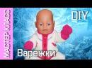 Одежда для кукол Беби Борн 42 см – Варежки из флиса – мастер класс МК