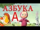 Учим алфавит. Говорящая азбука в стихах Развивающие мультики для детей