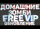 Counter-Strike 1.6 ЗОМБИ СЕРВЕР *ДОМАШНИЕ ЗОМБИ* БЕСПЛАТНАЯ ВИП АДМИН БОСС/FREE VIP ADMIN BOSS