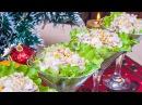 САЛАТ НА ПРАЗДНИЧНЫЙ СТОЛ БУРЖУЙ рецепт вкусного и нежного праздничного салата