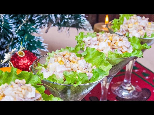 САЛАТ НА НОВЫЙ ГОД «БУРЖУЙ» - рецепт вкусного и нежного праздничного салата!