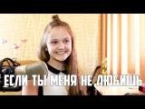 Егор Крид &amp MOLLY    ЕСЛИ ТЫ МЕНЯ НЕ ЛЮБИШЬ ( cover КСЕНИЯ ЛЕВЧИK  9 лет )