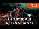 В кузнице работа над Громмашем Адским Криком русская версия