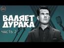 Джимми Карр Валяет дурака 2 часть стендап на русском