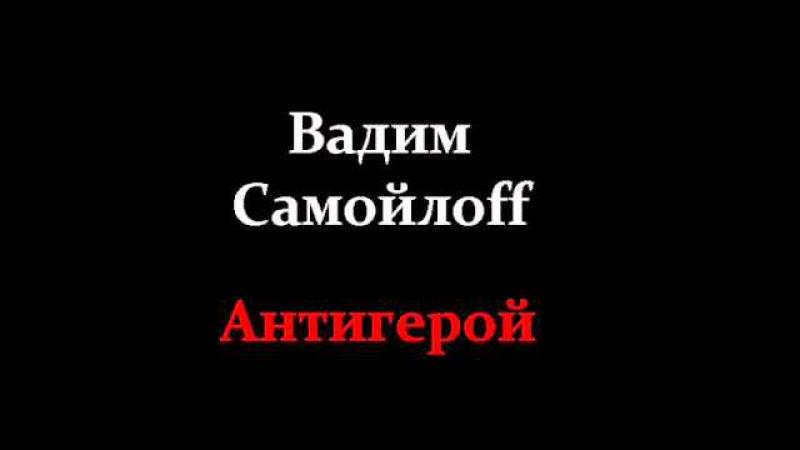 Вадим Самойлов - Антигерой.wmv