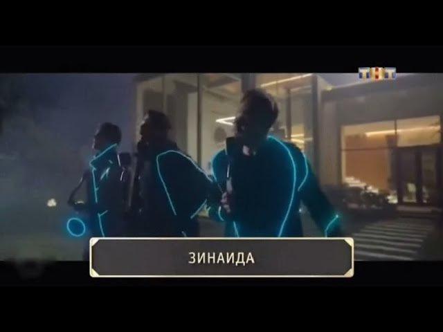 клип Зинаида гр НА НА в программе Студия Союз ТНТ 14 12 2017