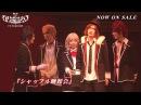 DVD 舞台「DIABOLIK LOVERS~re requiem~」PV