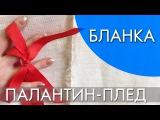 ПАЛАНТИН ПЛЕД БЛАНКА 29844 ВИДЕООБЗОР Орифлэйм ORIFLAME Ольга Полякова