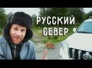 РУССКИЙ СЕВЕР, или история о том как мы перезимовали это лето / Russian North РОЗЫГРЫШ!